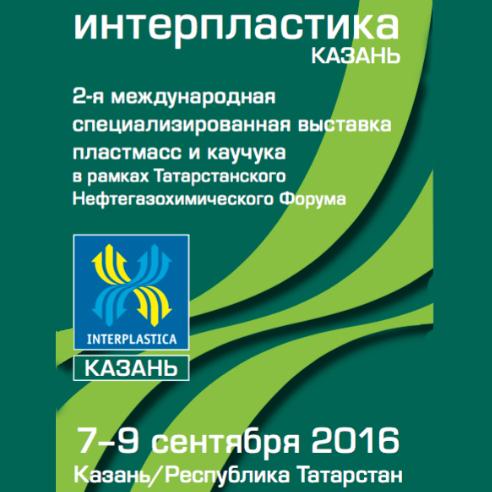Компания Plast-TEK примет участие в выставке Интерпластика Казань 2016